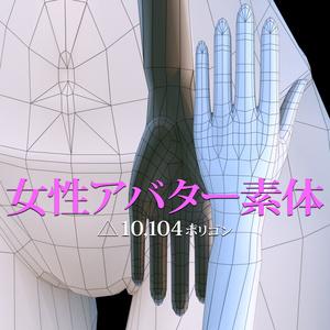 【3Dアバター用】女性アバター素体ボディ
