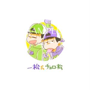 【年中松】缶バッジ