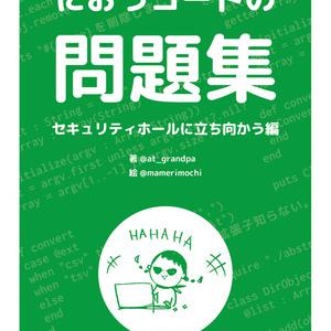 【PDF】におうコードの問題集 〜セキュリティホールに立ち向かう編〜