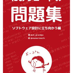 【PDF】におうコードの問題集 〜ソフトウェア設計に立ち向かう編〜