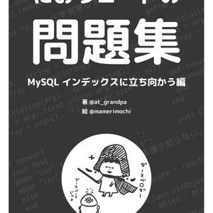 【冊子+対面電書PDF】におうコードの問題集 〜MySQLインデックスに立ち向かう編〜