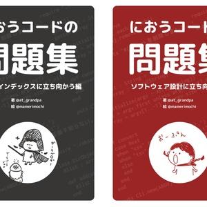 【技術書典8応援祭特別価格】【PDF】におうコードの問題集〜ソフトウェア設計&MySQLインデックス2冊セット〜
