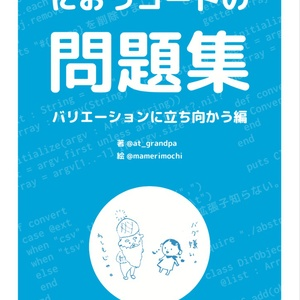 【冊子】におうコードの問題集 〜バリエーションに立ち向かう編〜