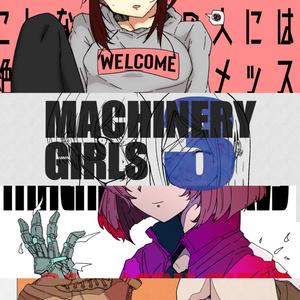 (冊子版)(C97)MACHINERY GIRLS3