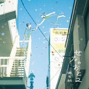 「せなのおと2」2nd Full Album