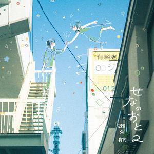「せなのおと2」2ndフルアルバム(ダウンロード版)