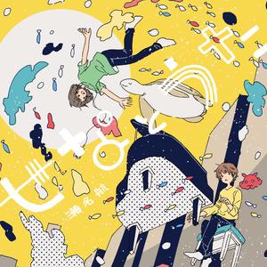「せなとうた」1st Vocal Album