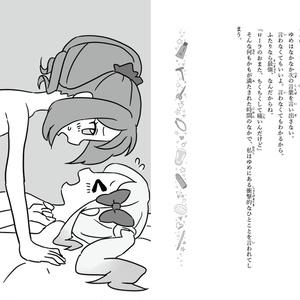 【書籍版】ないしょのアイドル活動!