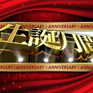 生誕月間 / vol.3 PSDデータ 3D ゴールド&シルバー2種類 豪華な誕生月間に!