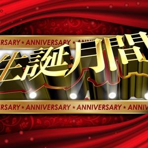 生誕月間 / vol.4 PSDデータ 3D ゴールド&シルバー2種類 豪華な誕生月間に!
