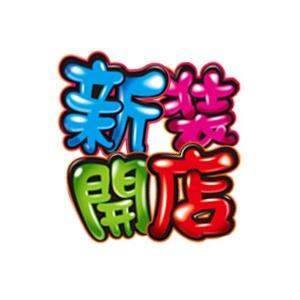 新装開店「沖ドキ!」シリーズにピッタリ!南国風チラシに!