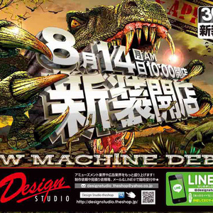 「恐竜」仕様!新装開店「365日日付を変えられる」PSDデータ(レイヤー別)