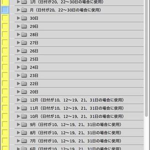 「恐竜」仕様!新台入替「365日日付を変えられる」PSDデータ(レイヤー別)