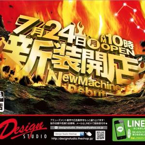 「北斗」仕様!新装開店「365日日付を変えられる」PSDデータ(レイヤー別)背景2種