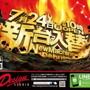 「北斗」仕様!新台入替「365日日付を変えられる」PSDデータ(レイヤー別)背景2種