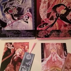 黒の舞師 壱ノ巻・弐ノ巻セット