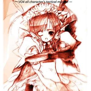 VO4全キャラ攻略本『Fragments,2003-2020』
