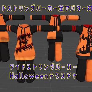 ワイドストリングパーカー追加Halloweenテクスチャ
