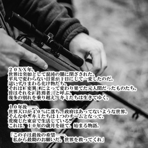 CoCシナリオ『終わる世界に花束を』