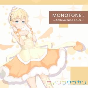 MONOTONE2 ~Ambivalence Color~