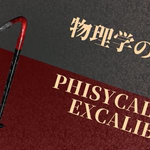 【3Dモデル】物理学の聖剣