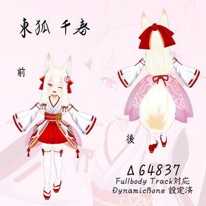【オリジナル3Dモデル】東狐千春—ちはるちゃん 1.1
