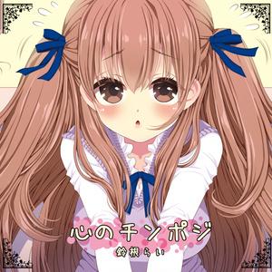 「心のチンポジ」CD(DL版)