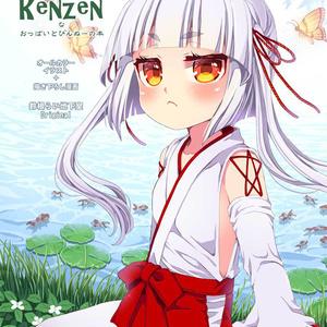 Kenzenなおっぱいとひんぬーの本