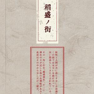稲盛神社名簿帖
