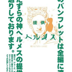 【ヘルメス悪戯祭】パンフレット+アンソロジー【古代ギリシャナイト】