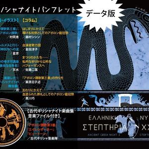 【電子版】<アポロン戴冠祭>パンフレット+記念アンソロジー(楽曲ファイル付き)【古代ギリシャナイトΓ'】