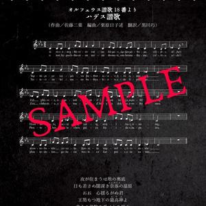 【楽曲データ】冥界讃歌(歌詞カード付き)