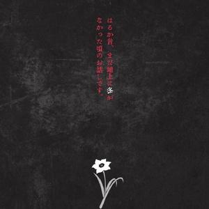 【電子版】<ハデス冥界祭>パンフレット+記念アンソロジー【古代ギリシャナイトΕʹ】