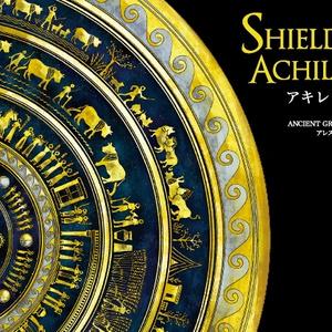 【再販検討中!】アキレウスの盾 ラウンドタオル #古代ギリシャナイト