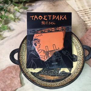 古代ギリシャ陶片ふせん【ΤΑ ΟΣΤΡΑΚΑ】