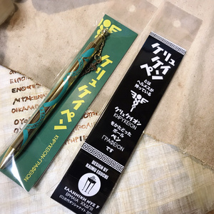 ケリュケイペン【ヘルメスの伝令杖ボールペン】