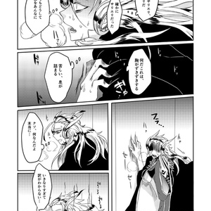 【腐向け】poison【サリアマ】