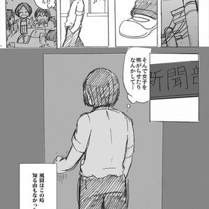 語り部一般人枠(オンデマ販売版)
