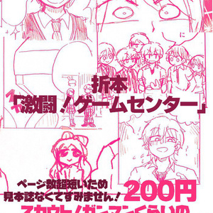 斎宮/蓮巳の3ページ漫画折本
