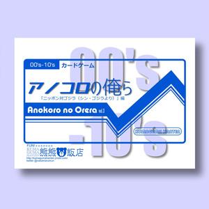 「アノコロの俺ら」vol.3  00年代~10年代