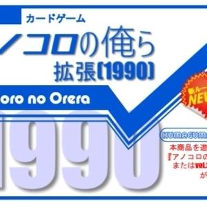 アノコロの俺ら【拡張】(1990年)※遊ぶのにはアノコロの俺らvol.1かvol.2が必要です