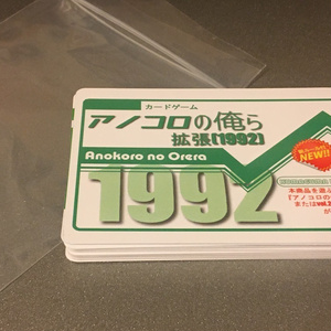 アノコロの俺ら【拡張】(1992年)※遊ぶのにはアノコロの俺らvol.1かvol.2が必要です