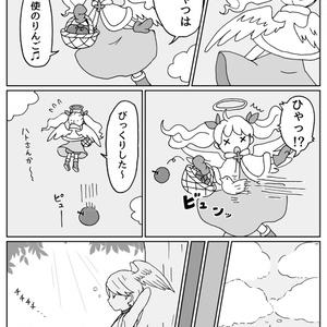 天使のりんご