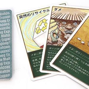 麻雀拡張カード