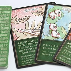 麻雀拡張カード2