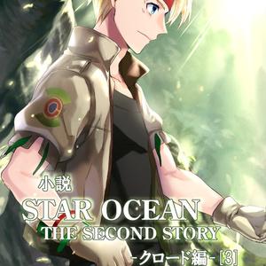 小説 STAR OCEAN 2  ─クロード編─