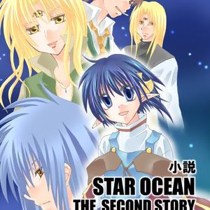 小説 STAR OCEAN 2  ─レナ編─