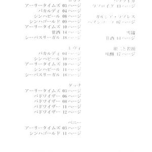 漫画に登場した酒のまとめ本 ブラックラグーン編01