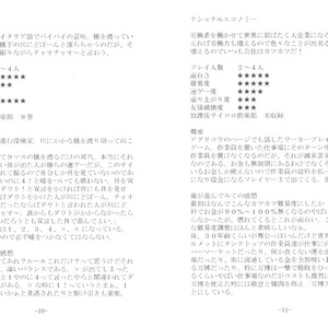 VULGARで遊べるアナログゲームを布教する本01