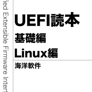 UEFI読本 基礎編 Linux編